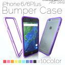 iphone6s ケース バンパー iphone6s plus【送料無料】iPhone6s/6 iPhone6s Plus/6 Plus ソフトバンパーケース ケースiphoneケース iphoneカバー ソフトケース フレーム