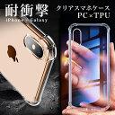iPhoneケース Galaxyケース ハードケース 耐衝撃スマホケース TPU × PC クリアケース iPhone11……