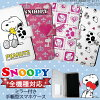 ������̵���ۥ��ޥۥ�������Ģ�����̡��ԡ��������б�SNOOPY�ߥ顼�դ���Ģ�����ޥۥ�������Ģ�����������ޡ��ȥե���snoopy����饯����iphone6sxperiaaquosgalaxy�᡼���ء�����̵���ۡڥݥ����2�ܡ�