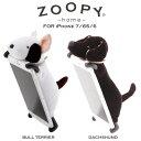 iphone7ケース 可愛いZOOPY home ブルテリア ダックスフント iPhone7 iPhone6S/6 対応カバー 犬 ズーピー送料無料 あす楽対応