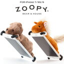 iphone7ケース ぬいぐるみ スマホケースZOOPY クマ ウマ iPhone7 iPhone6S/6 対応カバー くまさん 馬 ズーピー送料無料 あす楽対応