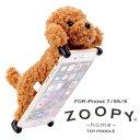 iphone7ケース 可愛いZOOPY home トイプードル iPhone7 iPhone6S/6 対応カバー 犬 ズーピー送料無料 あす楽対応