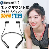 ワイヤレスイヤホン Bluetooth4.2 両耳 ネックバンド式 マイク内蔵 マグネット付き ヘッドセット iPhone 11 Pro スマホ 防水 高音質 軽量 通話 音楽再生 ノイズキャンセル hifi