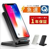 ワイヤレス充電器 急速 スタンド式 qi 対応 置くだけ 充電器 iPhone11 Pro Max iPhoneXS Max XR X 8 Plus Android 送料無料
