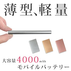 モバイル バッテリー スマート 持ち運び コンパクト