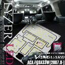 ★LYZER ライザー 専用LEDルームランプSET トヨタ ヴァンガード ルーフ有り ACA33W GSA33W (H19.8〜)  送料無料★