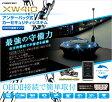 コムテックア ンサーバック式 カーセキュリティーシステム XW410 在庫処分!