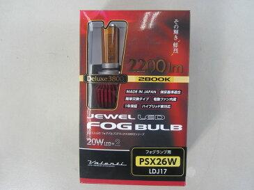 バレンティジュエル LEDバルブ PSX26 2800K 2200lm 200系ハイエース後期
