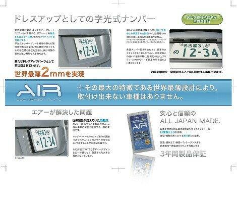 字光式ナンバー AIR 薄型 2枚SET エアー 光るナンバー ナンバープレート LEDナンバープレート 車検対応 即納