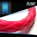 [Azur アズール] ハンドルカバー スズキ ワゴンR エナメルピンク Sサイズ(外径約36〜37cm) 送料無料