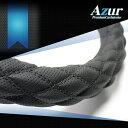 [Azur アズール] ハンドルカバー UD 大型ビックサム(H2.1〜H12.1) ディンプルブラック 2HLサイズ(外径約47〜48cm) 納期2週間前後