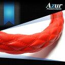 [Azur アズール] ハンドルカバー いすず(ISUZU) 2t NEWエルフ/超低PMエルフ(H5.7〜H18.12) ソフトレザーレッド LMサイズ(外径約40.5〜41.5cm)納期2週間前後