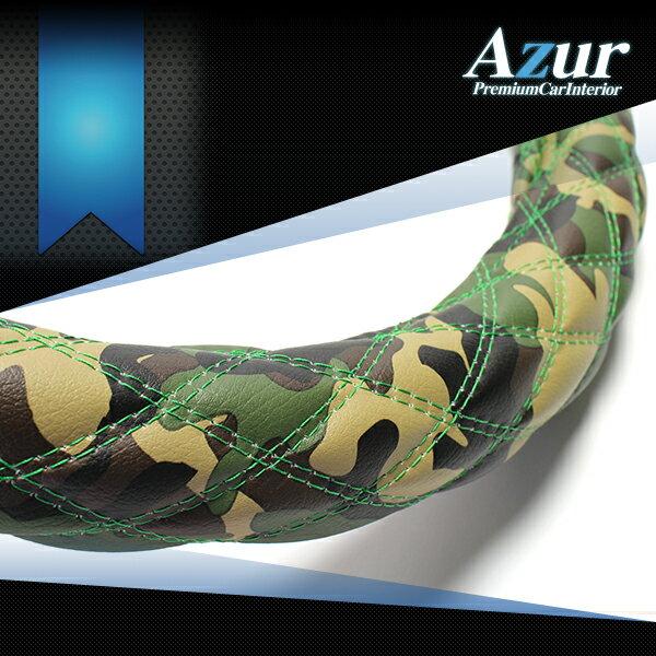 [Azur アズール] ハンドルカバー ふそう 大型ブルーテックスーパーグレート(H12.2〜) 迷彩レザーカモ 2HSサイズ(外径約45〜46cm) 送料無料
