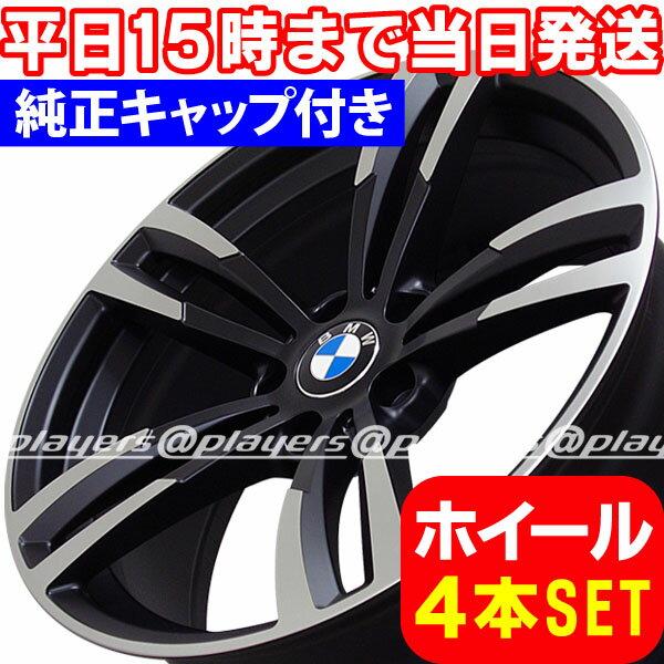 BMW 5シリーズ F10/F11/F07 新品 B-34 18インチ ホイール PMB 1台分 純正キャップ付き