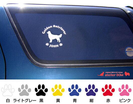 [犬のステッカー]『DOG STICKER』名前入りドッグステッカーマルチーズ (Lサイズ)
