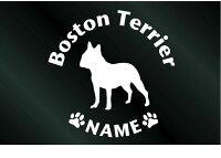 [犬のステッカー]『DOG STICKER』名前入りドッグステッカーボストンテリア (Sサイズ)