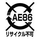 アトリエDOMAE86リサイクル不可ステッカーレビン/トレノ