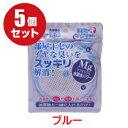 【送料無料】洗たくマグちゃん(ブルー)5個セット【RCP】