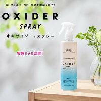 菌・ウイルス・カビ・悪臭を素早く除去OXIDARSPRAYオキサイダースプレー【RCP】