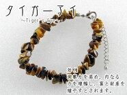 【天然石】タイガーアイ(虎目石)細石プチブレスレット【メール便可】
