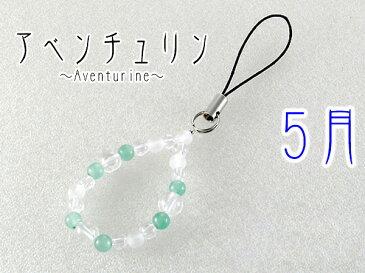 【天然石】アベンチュリン(砂金水晶) 誕生石ストラップ【5月】【ネコポス便可】