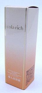 コラリッチ導入美容液50ml