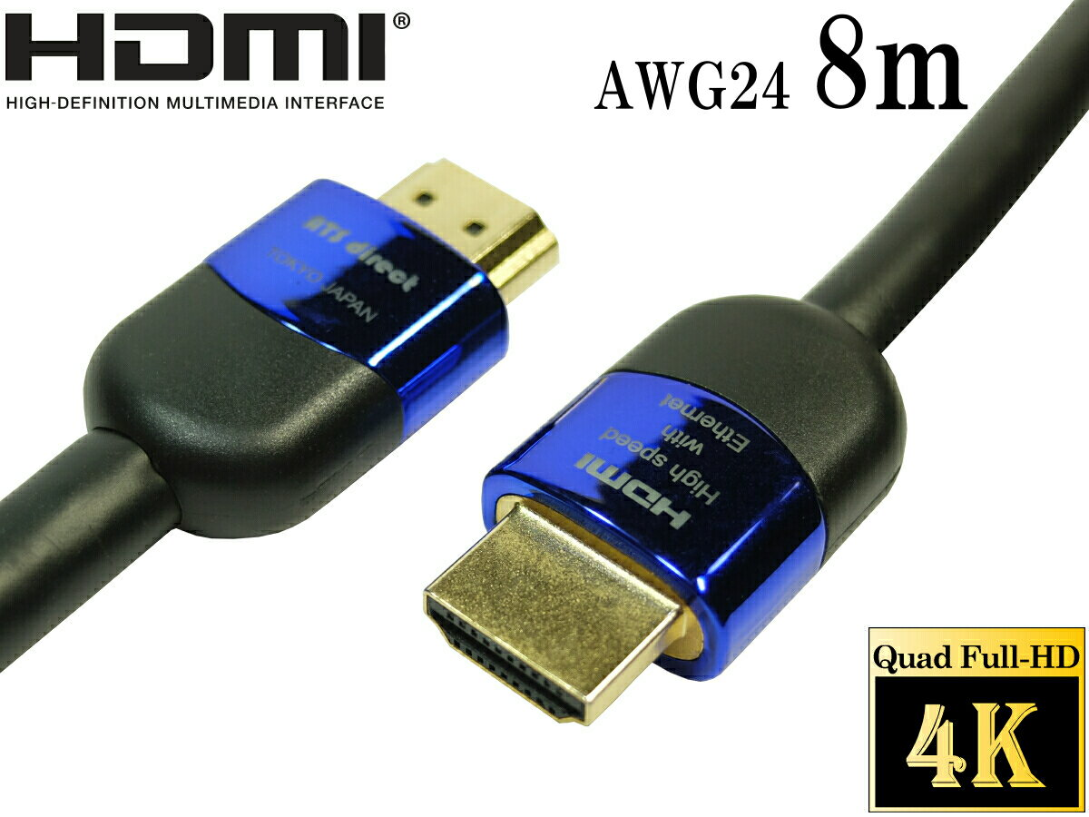 4K2K 60p 4.4.4 24bit HDR動作保証 HDMIケーブル 8m High speed with ethernet【AWG24 外径8.5mm】★★