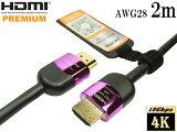 PremiumuHDMIケーブルAW28