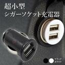 シガーソケット USB 充電器 超小型 2ポート 2連 12V コンパク...