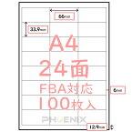 ラベルシール 100枚 33.9mmx66mm A4用紙 24面 白無地 FBA対応 出品者向け 四辺余白付 スリット入り 名刺 ラベル用紙 宛名 ラベル T03