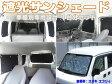 スズキ SUZUKI ジムニー JIMNY JB23 遮光 サンシェード 日よけ 吸盤取付 6枚セット 収納袋付 1台分 車中泊 長時間駐車 専用設計