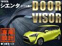 トヨタ シエンタ 170系 ドアバイザー サイドバイザー スモー...
