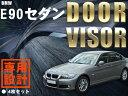 BMW E90 3シリーズセダン ドアバイザー スモーク サイドバイ...