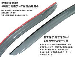 プジョー208ドアバイザースモークサイドバイザー左右4枚セット3M社製両面テープ取り付け済み
