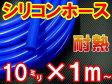 シリコン (10mm) 青●シリコンホース/耐熱/汎用内径10ミリ/Φ10/ブルーsamco(サムコ)同等品バキュームホースラジエターホース/インダクションホースターボホース/ラジエーターホースタービン周辺に!