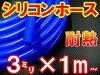 ★3mm青シリコンホース★汎用高品質ブルー.バキューム.1m延長可