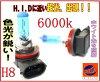 H8★HID級.6000kホワイト光新品ケルビン激安処分バルブ