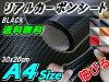 送料無料★最安★A4★リアルカーボンシート黒★ブラック★耐熱
