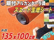 スエード アルカンターラ オレンジ スエードシートバックスキンルック カッティング インテリア ウォール ステッカー
