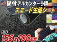 スエード(大) 黒♪スエード生地シート 糊付き アルカンターラ調 ブラック135cm×1mスエードシートバックスキンルック曲面対応 カッティング可能シート状内装 インテリア ウォールクロス 革 レザー ステッカー シール