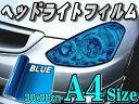 ヘッドライトフィルム(A4)青●...