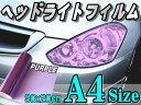 ヘッドライトフィルム(A4)紫●...