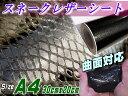 ヘビ柄シート 黒 (A4) 【メ...