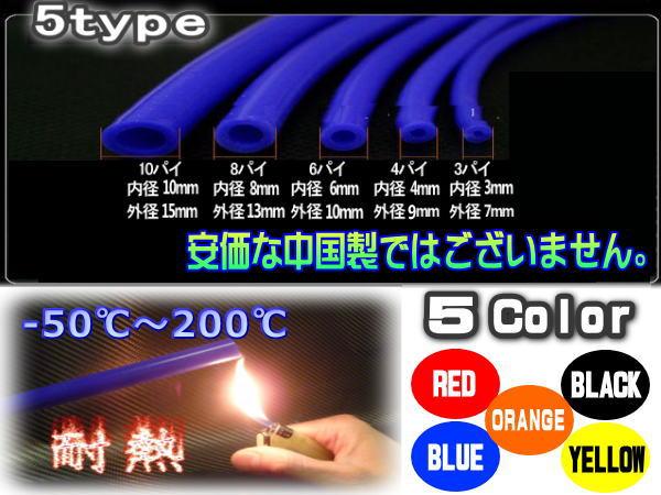 シリコン (8mm) 黄 シリコンホース 耐熱 汎用 内径8ミリ Φ8 イエロー バキュームホース ラジエターホース インダクションホース ターボホース ラジエーターホース ウォーターホース リターンホース エアブースト配管 クーラントホース
