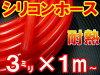 ★3mm赤シリコンホース★汎用高品質レッド.バキューム.1m延長可