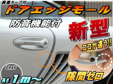 シリコン ドアモール (h型) 灰//グレー 長さ1m(100cm)新型 汎用エッジガード 3M両面テープ貼付済サイドドアエッジ プロテクター騒音 隙間風 風切音 キズ防止(保護)車内静音化 遮音 防傷 防音効果車用 取り付けモール