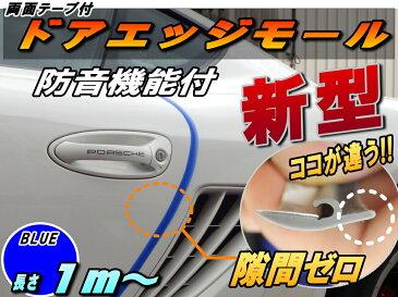 シリコン ドアモール (h型) 青//ブルー 長さ1m(100cm)新型 汎用エッジガード 3M両面テープ貼付済サイドドアエッジ プロテクター騒音 隙間風 風切音 キズ防止(保護)車内静音化 遮音 防傷 防音効果車用 取り付けモール