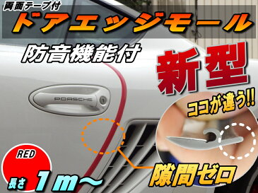 シリコン ドアモール (h型) 赤//レッド 長さ1m(100cm)新型 汎用エッジガード 3M両面テープ貼付済サイドドアエッジ プロテクター騒音 隙間風 風切音 キズ防止(保護)車内静音化 遮音 防傷 防音効果車用 取り付けモール