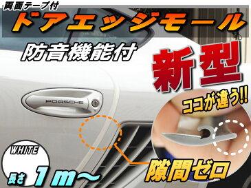 シリコン ドアモール (h型) 白//ホワイト 長さ1m(100cm)新型 汎用エッジガード 3M両面テープ貼付済サイドドアエッジ プロテクター騒音 隙間風 風切音 キズ防止(保護)車内静音化 遮音 防傷 防音効果車用 取り付けモール