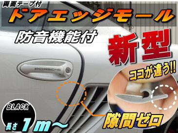 シリコン ドアモール (h型) 黒//ブラック 長さ1m(100cm)新型 汎用エッジガード 3M両面テープ貼付済サイドドアエッジ プロテクター騒音 隙間風 風切音 キズ防止(保護)車内静音化 遮音 防傷 防音効果車用 取り付けモール